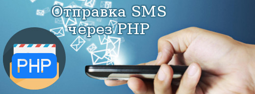 Отправка SMS через PHP