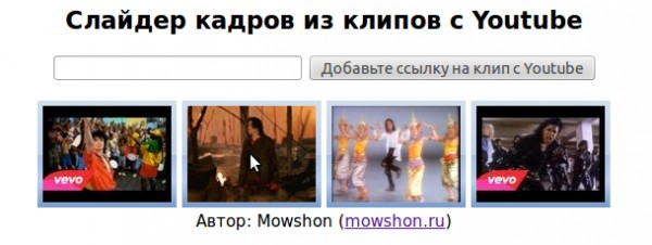 Слайдер кадров из клипов с Youtube на PHP
