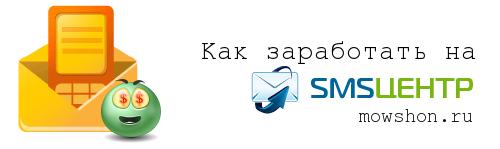 SMS партнерская программа