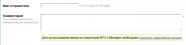 Отправить SMS в PHP